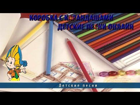Коробка с карандашами | Детские песни онлайн