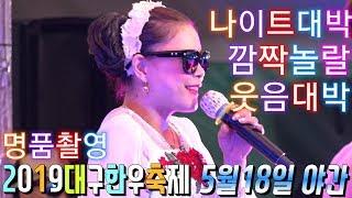 버드리 5월18일 야간 2019 대구 한우 숯불구이축제 초청 공연