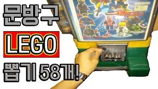 추억 문방구 레고 뽑기 58개 뽑아재껴!!! 몇개나 나왔을까요(극혐) LEGO claw machine 꾹티비 레전드 토이니쥬 [꾹 TV]