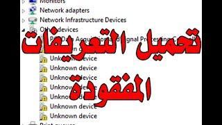حل مشكلة التعريفات المفقودة فى الكمبيوتر بدون برامج screenshot 5