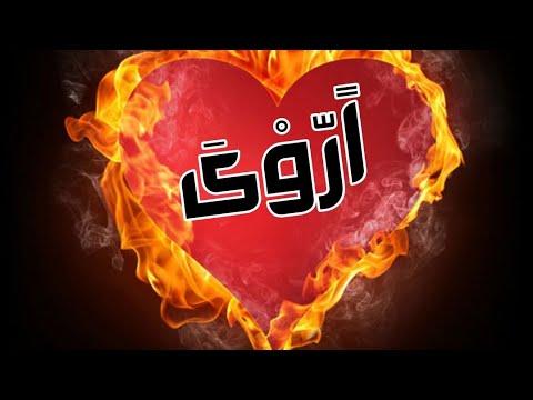 اسم Arwa اروى مع اغنية اغار من الهوى حالات للبنات اسماء بنات2020 تصميم اسامي Youtube