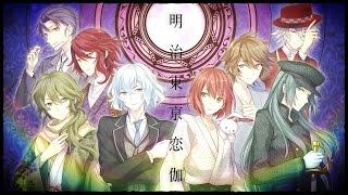 PS Vita「明治東亰恋伽 Full Moon」 2016年8月25日発売予定! 2013年にP...