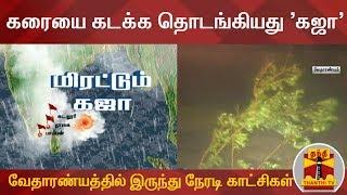 கரையை கடக்க தொடங்கியது 'கஜா' - வேதாரண்யத்தில் இருந்து நேரடி காட்சிகள்   Cyclone Gaja