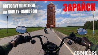 МОТОПУТЕШЕСТВИЕ в Зарайск на Harley-Davidson Street Bob 2021