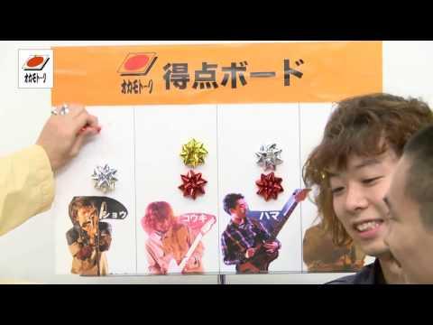 OKAMOTO'S 「新生オカモトーーーク!VoL.15」