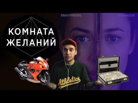"""""""Комната желаний"""" - микрообзор"""