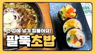 입 안 가득 꽉 차는 두꺼운 김밥! 신선한 생연어가 한…
