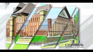 видео Заборы для дачи в Истре недорого
