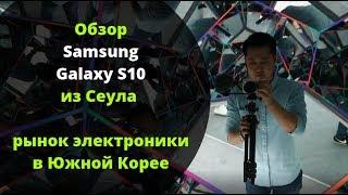 Samsung Galaxy S10. Самый большой рынок электроники в Южной Корее