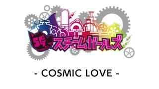 COSMIC LOVE 作詞:ナナコ 作曲/編曲:谷内翔太 Baby! きっときっときっ...