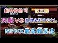 【MHXX】超特殊許可  天眼タマミツネ ソロ 防具&お守りなし