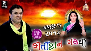 Kirtidan Gadhvi Dayro - Bhaguda Mogaldham 2018 - Full Video HD