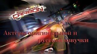 Актёры оригинальной и русской озвучки Need For Speed Carbon
