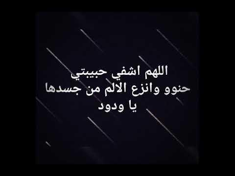 اللهم اشفي مرضانا دعاء Youtube 12