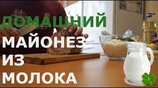 Домашний майонез без яиц? Рецепт домашнего майонеза за 2 минуты!