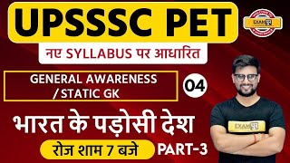 UPSSSC PET Exam Syllabus   UPSSSC PET GA /Static Gk   By Ravi Sir   04    भारत के पड़ोसी देश Part-3