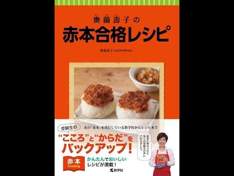 赤本合格レシピは受験生のための料理本!