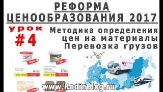 #4 Методика определения сметных цен на материалы и перевозку. Реформа ценообразования 2017(, 2017-11-07T05:30:00.000Z)