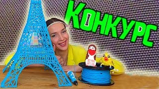 3D ручка - КОНКУРС и Гигантская Эйфелева башня / 3d pen -Giant Eiffel tower(новый КОНКУРС НА ДВЕ 3Д РУЧКИ https://youtu.be/AgiMMm0VAnI 3D ручка - КОНКУРС и Гигантская Эйфелева башня / 3d pen -Giant Eiffel..., 2016-04-05T13:14:42.000Z)