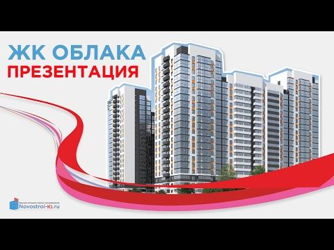 ЖК «Облака» Новороссийск, новостройки недвижимостьиз YouTube · Длительность: 2 мин9 с