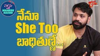 Dil Se with Mahesh Machidi | Tollywood Interivews | TeluguOne