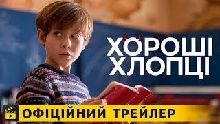 Хороші хлопці / Офіційний трейлер українською 2019