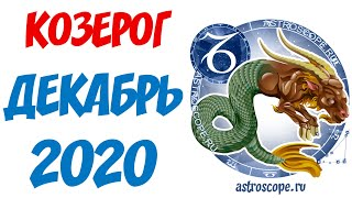 Козерог Декабрь 2020 Гороскоп ♑ Калейдоскоп гороскопов