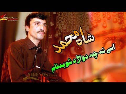 Pashto New Songs 2018 HD Shah Mamad Official - Hase Na Che Dwara Shoa Pashto New Songs Full Hd 1080p