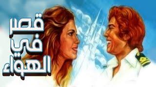 Kasr Fe Al Hawaa Movie   فيلم قصر فى الهواء