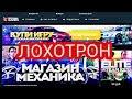 Магазин Мechanic Games| Лохотрон