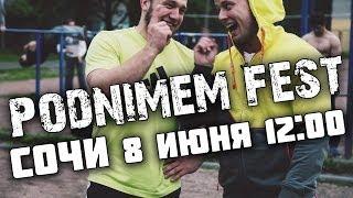 Поднимем FEST - 8 июня Сочи