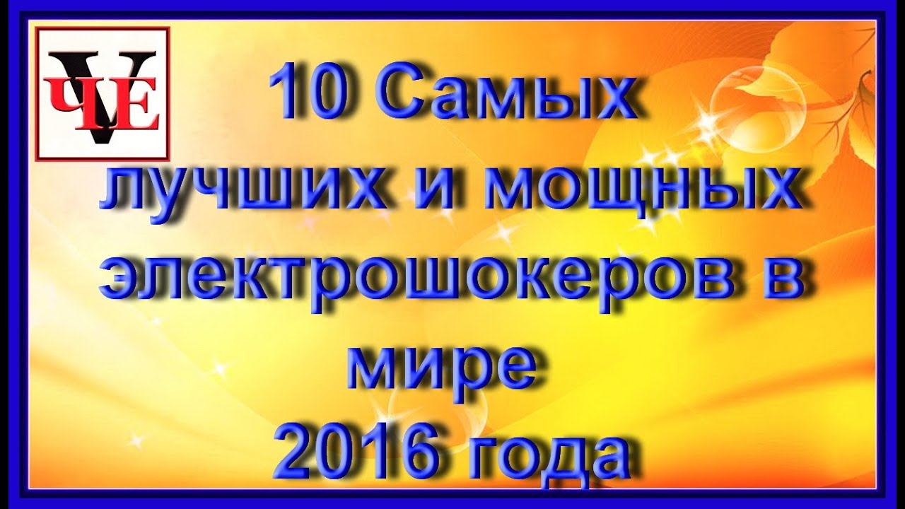 Фонарь Электрошокер Оса 1102 Отзывы - YouTube