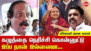 Dindigul i leoni funny speech on edappadi palanisami | sasikala | Leoni latest speech DMK ADMK