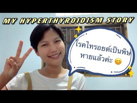โรคไทรอยด์เป็นพิษ รักษา 3 เดือนหาย MY HYPERTHYROIDISM STORY