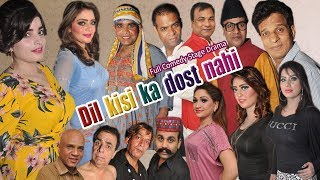 Dil Kisi Ka Dost Nahin Full Stage Drama 2019 | Very Funny Stage Drama Watch Now !