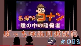 【ぼっち映画回避】コナン見るぞ~!【#003】