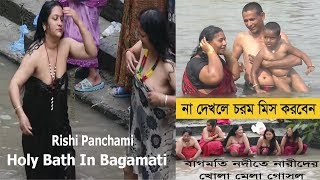 Download Video Holy Bath In Bagamati | Rishi Panchami  | জরায়ু শুদ্ধিকরন পুজা MP3 3GP MP4