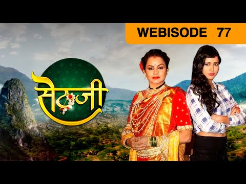 Sethji - सेठजी - Episode 77  - August 01, 2017 - Webisode thumbnail