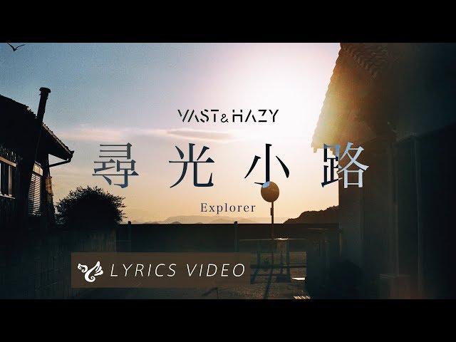 Vast & Hazy【尋光小路 Explorer】Official Lyrics Video