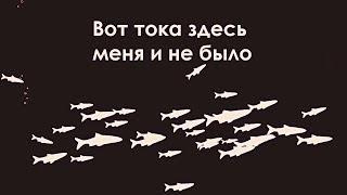 Російська рибалка - Ось струму тут мене не було!...