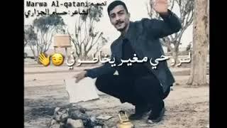 الشاعر حسام الجزائري حصريا