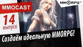 MMOCast #14. Создаем идеальную MMORPG. via MMORPG.su