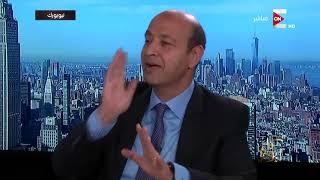 كل يوم - حوار أ. عمرو موسى مع الإعلامي عمرو اديب من نيويورك .. الحوار كاملا