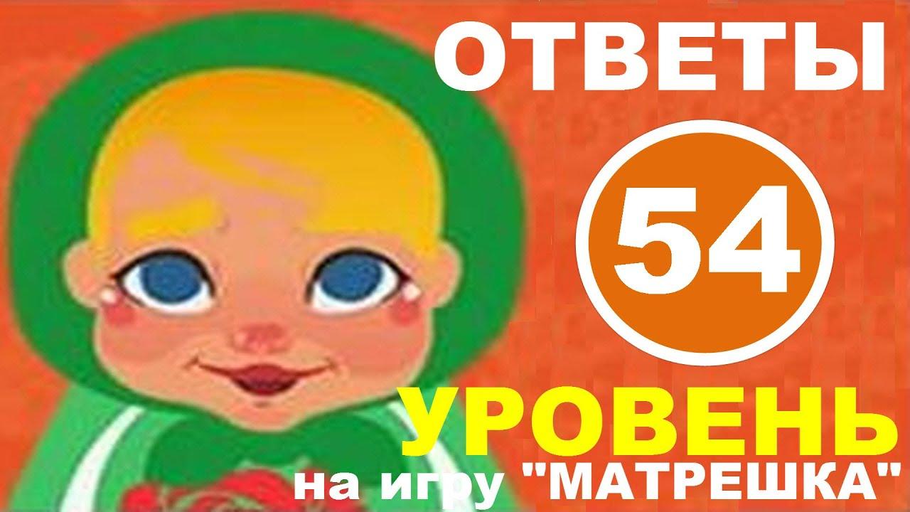 Матрешки как зовут кота из советского мультфильма