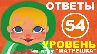 Игра МАТРЕШКА 54 уровень | Как зовут кота из советского мультфильма?