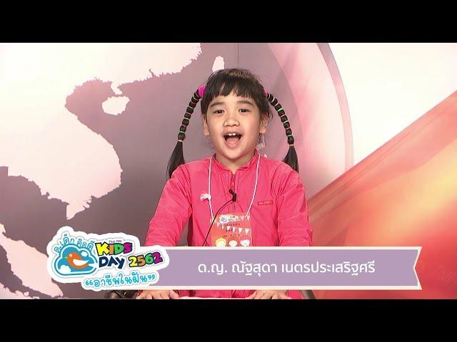 ด.ญ.ณัฐสุดา เนตรประเสริฐศรี  ผู้ประกาศข่าวรุ่นเยาว์ คิดส์ทันข่าว ThaiPBS Kids Day 2019