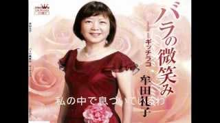 日本クラウン牟田礼子・バラの微笑み