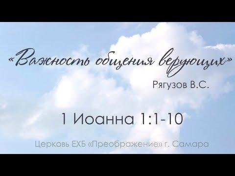 """""""Важность общения верующих """" 1 Иоанна 1:1-10 - Рягузов Виктор Семенович 1.10.17"""