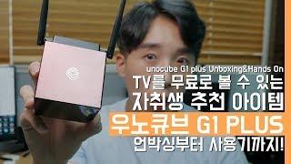 TV를 무료로 볼 수 있는 우노큐브 G1 플러스 언박싱…