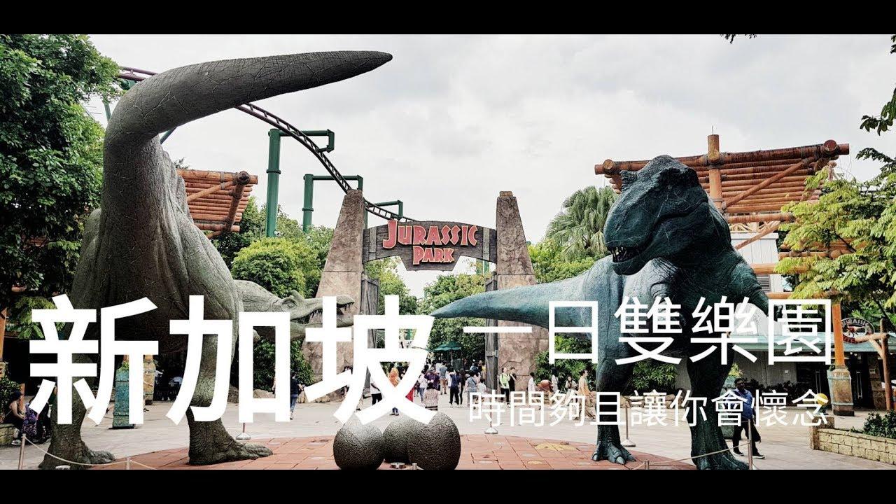 【旅-新加坡】一日雙樂園4分鐘走完環球影城和夜間動物園 | 從早上十點玩到晚上十一點 | 體力無極限